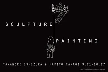 Takanori Ishizuka | Makito Takagi: SCULPTURE | PAINTING - portrait of an invisible man -