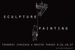 Takanori Ishizuka | Makito Takagi: SCULPTURE | PAINTING - portrait of an invisible man -
