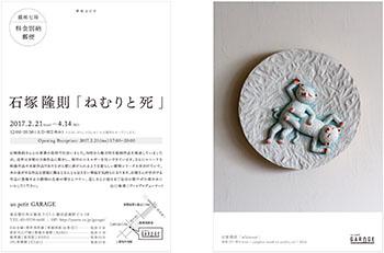 石塚隆則:個展「ねむりと死」