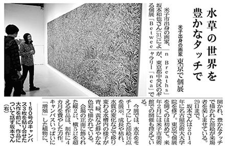 坂本和也:日本海新聞の記事