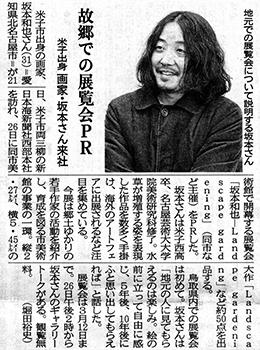 坂本和也:日本海新聞