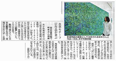Kazuya Sakamoto: Nihonkai-Shimbun Article