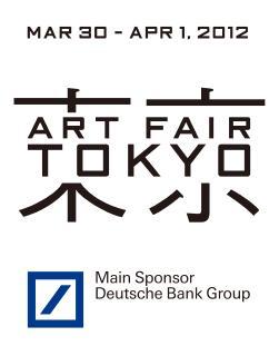 アートフェア東京2012