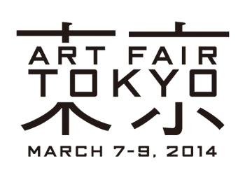 アートフェア東京2014