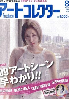 ソフィー・リケット: アートコレクター No.15, 2009年8月号