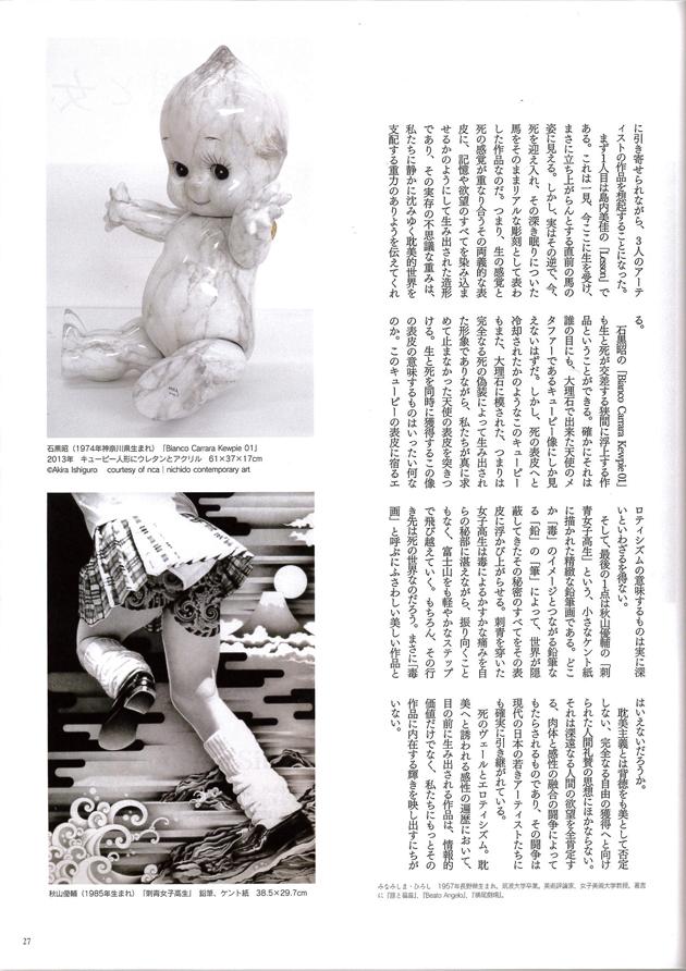 artcollectors_201402_2.jpg