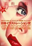美術手帖2010.01月号「Acrylics World 55」:石原延啓