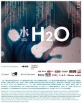 ShanShui 2010: H2O at Beijing Center for the Arts
