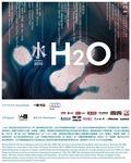 山水2010: H2O
