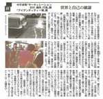 「Identity VIII - curated by Shihoko Iida-」 - 朝日新聞夕刊 2012年7月11日