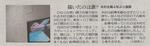 木村太陽「New Works」 - 朝日新聞夕刊2012年9月19日