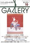 Taiyo Kimura - GALLERY 2012 vol.10