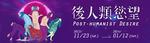 MOCA Taipei - Post-Humanist Desire