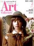 石黒昭: アートコレクターズ 2014年2月
