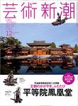 Geijutsu-shincho 2014.12