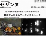 越中正人:ポーラ美術館にてアーティストトーク 開催