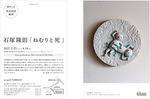 Takanori Ishizuka: Solo Exhibition 「ねむりと死」