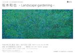 坂本和也:Landscape gardening 個展