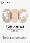 リュウ・ジーホン:グループ展「YOU ARE ME」に参加 / 新竹市美術館