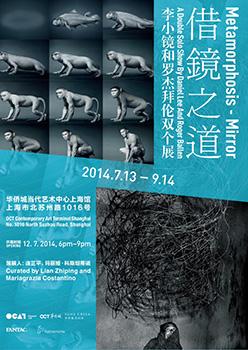ダニエル・リー - 個展(上海)