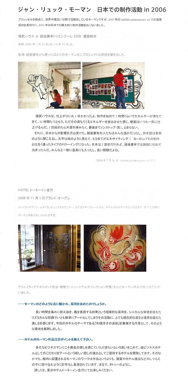 ジャン=リュック・モーマン: 日本での制作活動 in 2006
