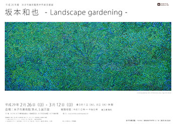 Kazuya Sakamoto: Landscape gardening - Solo Exhibition