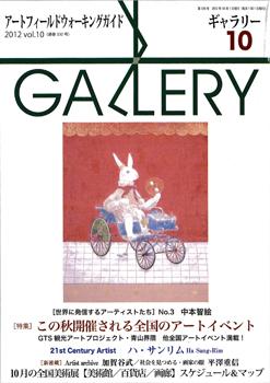 木村太陽 - 月刊ギャラリー10月号