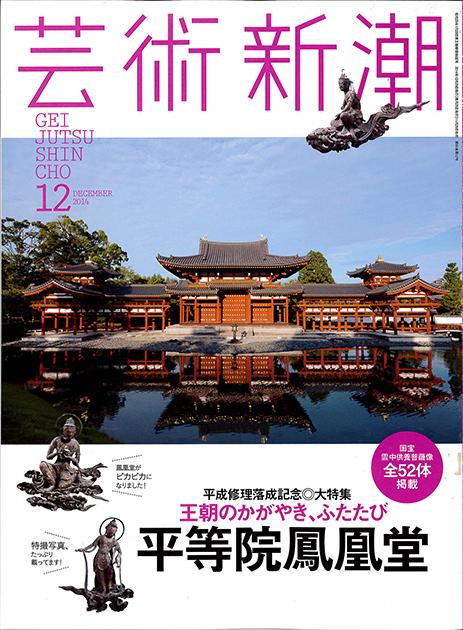 芸術新潮2014年12月号