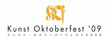 クンスト・オクトーバーフェスト'09に今年も参加します。