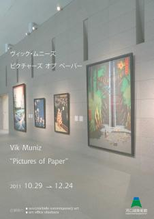 河口湖美術館特別展示 Vik Muniz