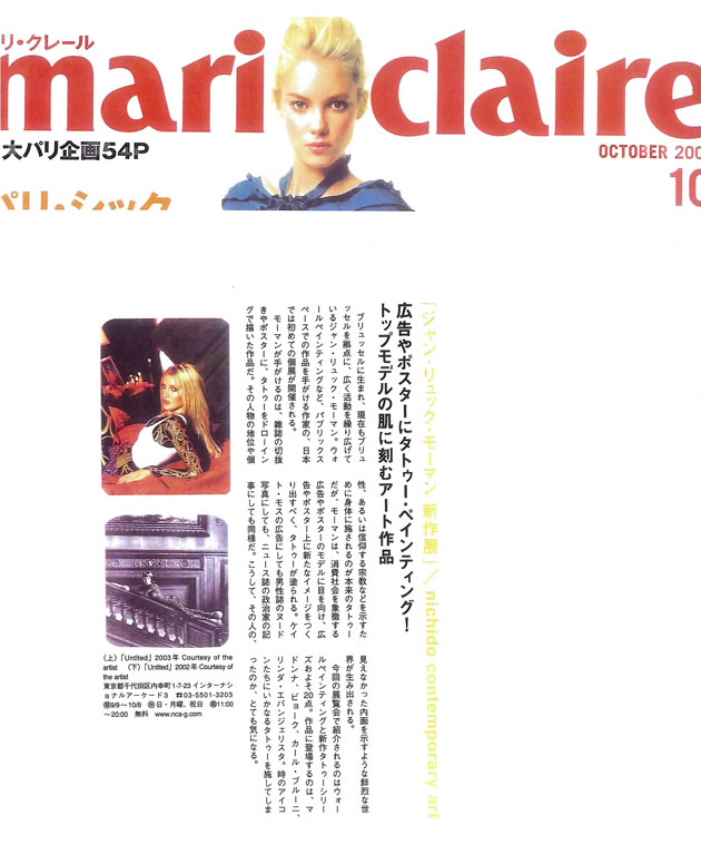 ジャン=リュック・モーマン: マリ・クレール, 2005年10月号