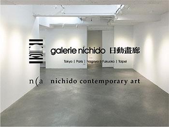 台北日動画廊 オープン