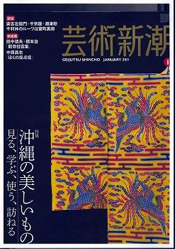 芸術新潮2011年1月号
