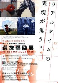 第30回損保ジャパン美術財団選抜奨励展