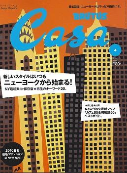 ヴィック・ムニーズ: 月刊『カーサ ブルータス』 vol.121, 2010年4月号特集