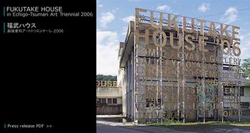 福武ハウス ― Echigo-Tsumari Art Triennial ―