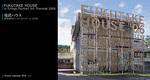 FUKUTAKE HOUSE ― Echigo-Tsumari Art Triennial ―