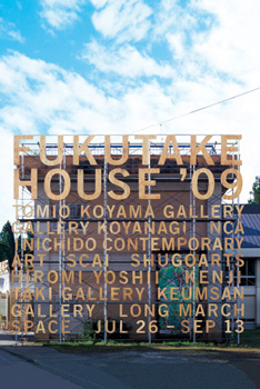 Fukutake House 2009